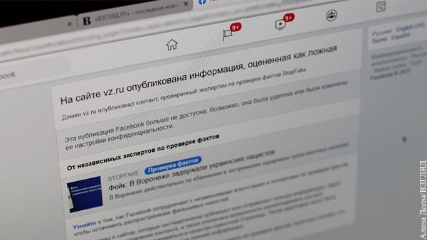 Политика: Для западных соцсетей придумали трехступенчатое наказание за атаки на Россию