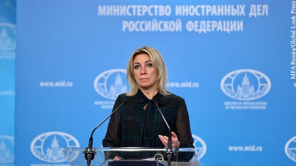 Захарова разъяснила позицию России по взаимодействию с ЕС