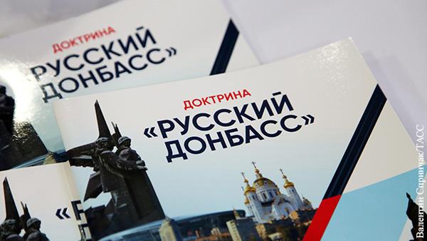 В мире: Донбасс обозначил выход из украинского тупика