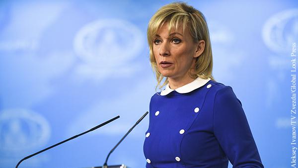 Захарова объяснила разницу в работе посольств России и США
