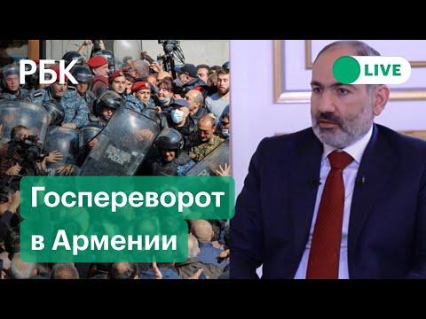 Политический конфликт Пашиняна с военными в Армении. Спецэфир РБК