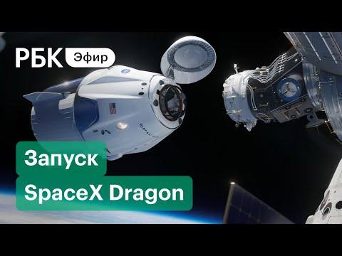 Запуск корабля SpaceX Dragon к МКС. Полное видео