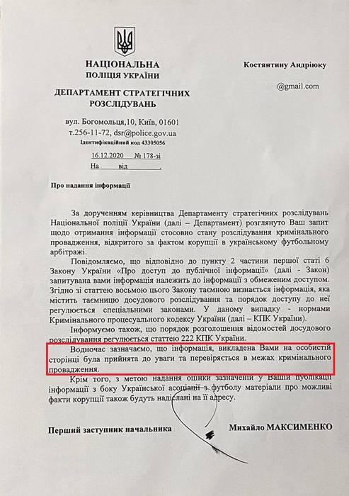 Полиция открыла уголовное дело о коррупции в украинском арбитраже