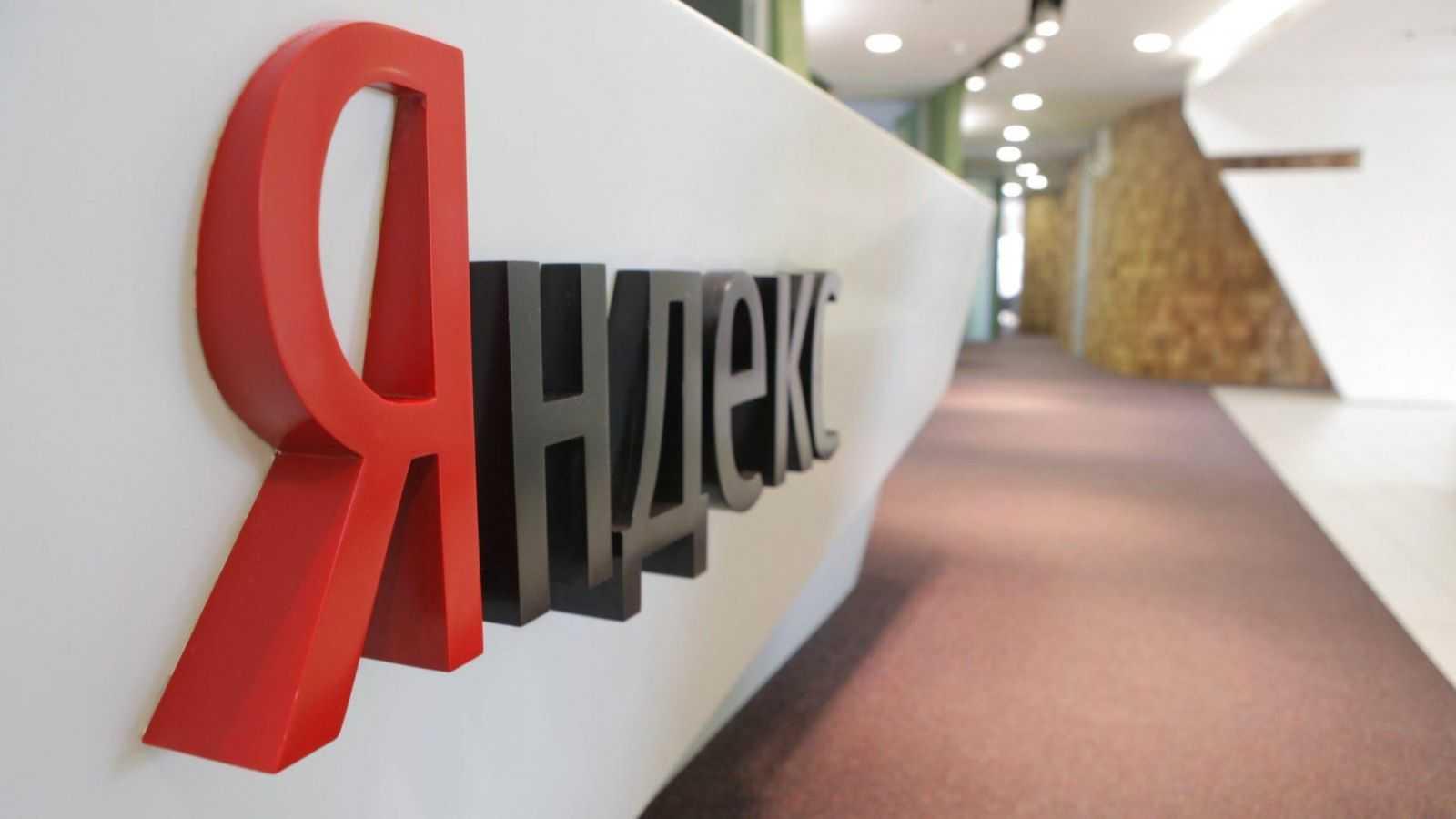 Соцсеть Яндекс.Район закрывается