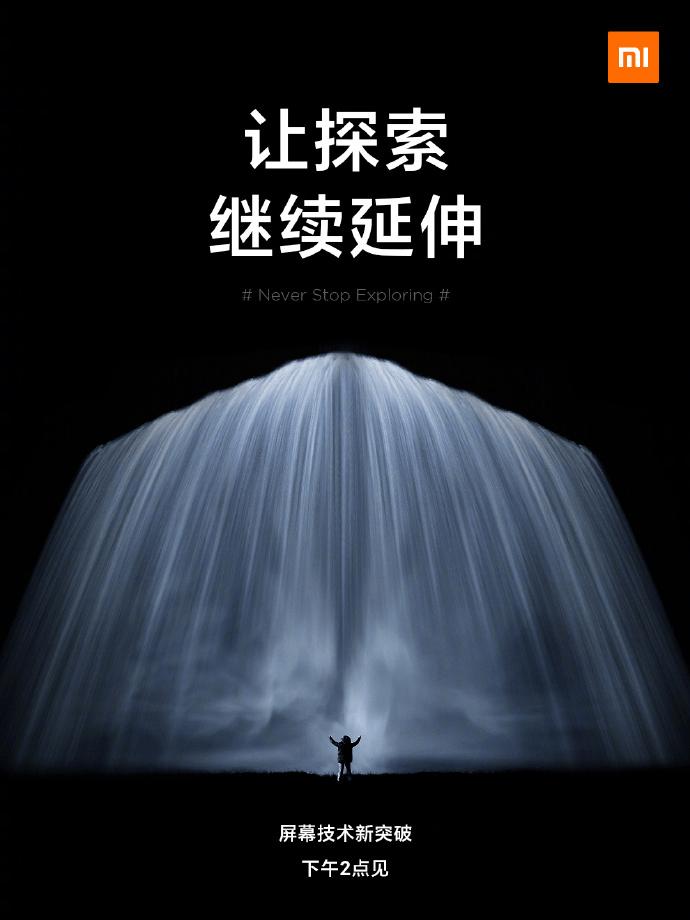 Сегодня Xiaomi представит свой складной смартфон