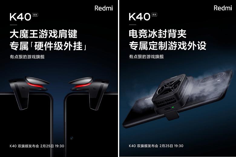 Представлены игровые аксессуары для Redmi K40