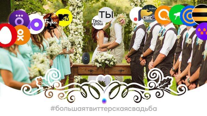 Маруся и Капсула стали женить людей в Twitter к 14 февраля