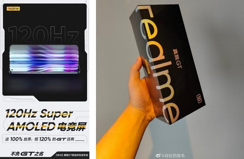 Новые данные о Realme GT + фото упаковки