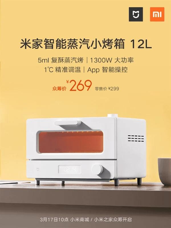 Xiaomi представила компактный духовой шкаф всего за 40 долларов