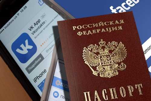 Роскомнадзор предложил регистрацию в социальных сетях по паспорту