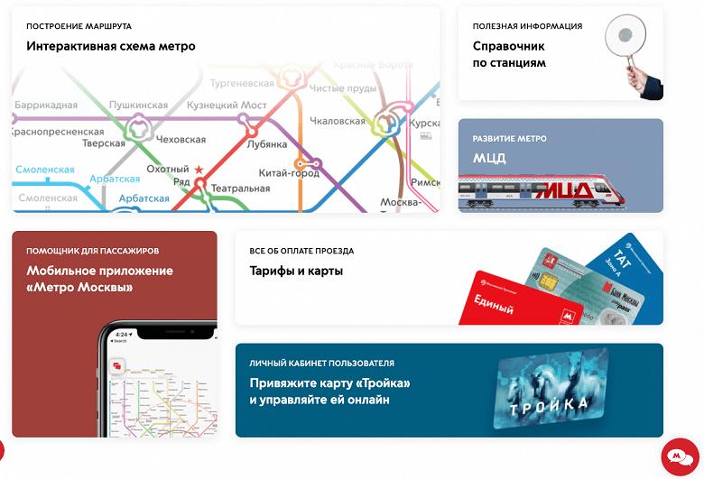 Перезапуск сайта Московского метро: теперь «Тройкой» можно полноценно управлять в личном кабинете