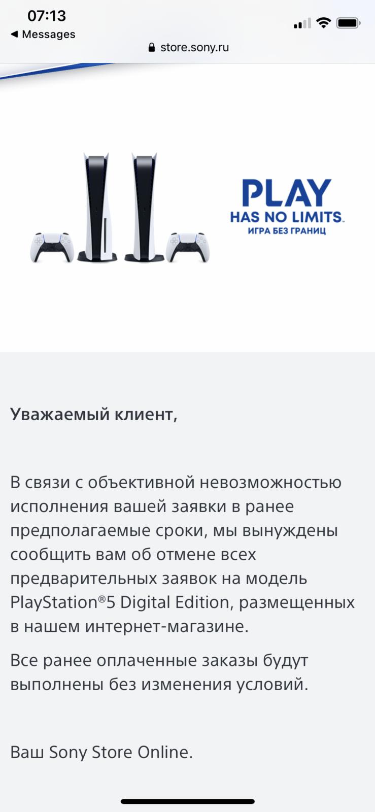 Sony отменила предзаказы на PlayStation 5 в России