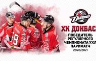 Донбасс досрочно выиграл регулярный чемпионат УХЛ