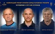 Луческу и Рябоконь претендуют на звание лучшего футбольного тренера года в Украине