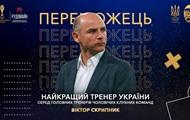 Виктор Скрипник стал лучшим тренером Украины в 2020 году