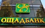 РФ заявила о победе в суде против Ощадбанка
