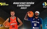 Финал Кубка Украины вернули Киеву
