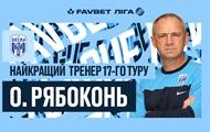 Рябоконь признан лучшим тренером 17-го тура УПЛ