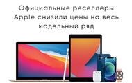 Давно мечтали об iPhone и Apple Watch? Сейчас самое время покупать