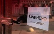 НБУ оценил потери от весенних локдаунов
