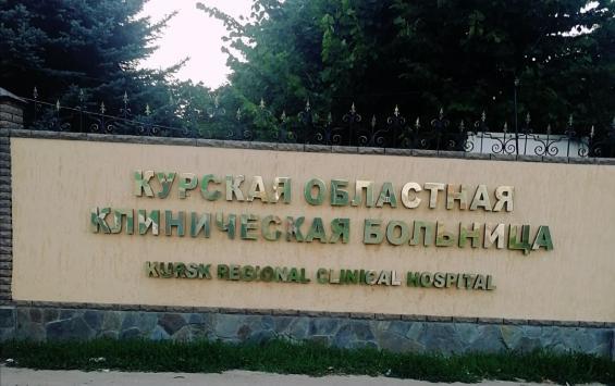 Курскую ОКБ оштрафовали на 100 тысяч рублей