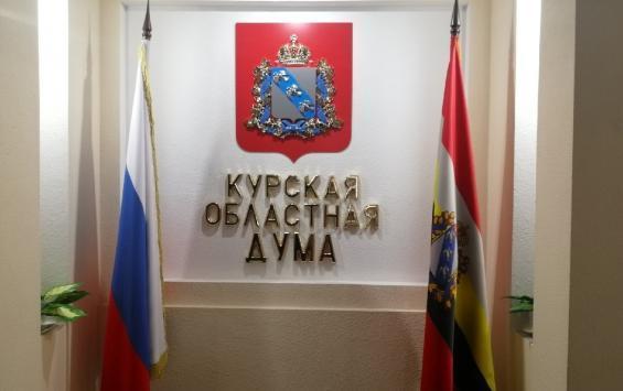 В «верхушке» Курской Думы грядут перемены