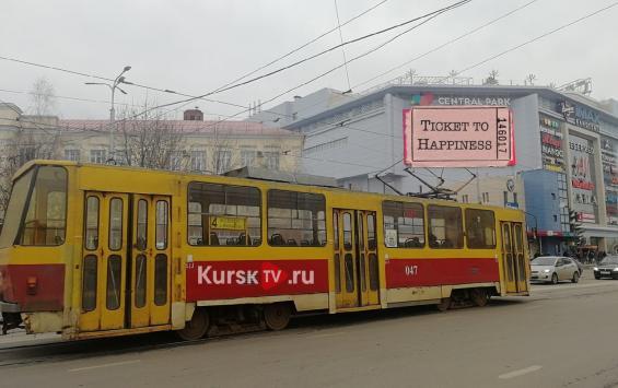 Судьба курского трамвая: назначены общественные обсуждения