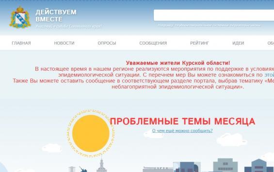 Техподдержка цифровой платформы обладминистрации обойдется в 1,3 млн рублей