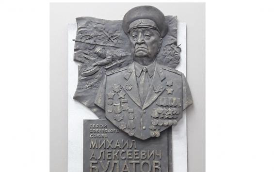 В Курске установят барельеф и бюст в память о Михаиле Булатове