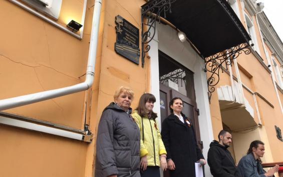 В Курске открыли мемориальную доску в память о Николае Пигореве
