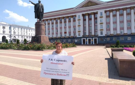 В Курске проходит одиночный пикет против строительства дома на Победе