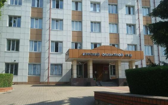 Суд отменил приговор в отношении начальника отдела государственного надзора в области долевого строительства комитета строительства и архитектуры Курской области