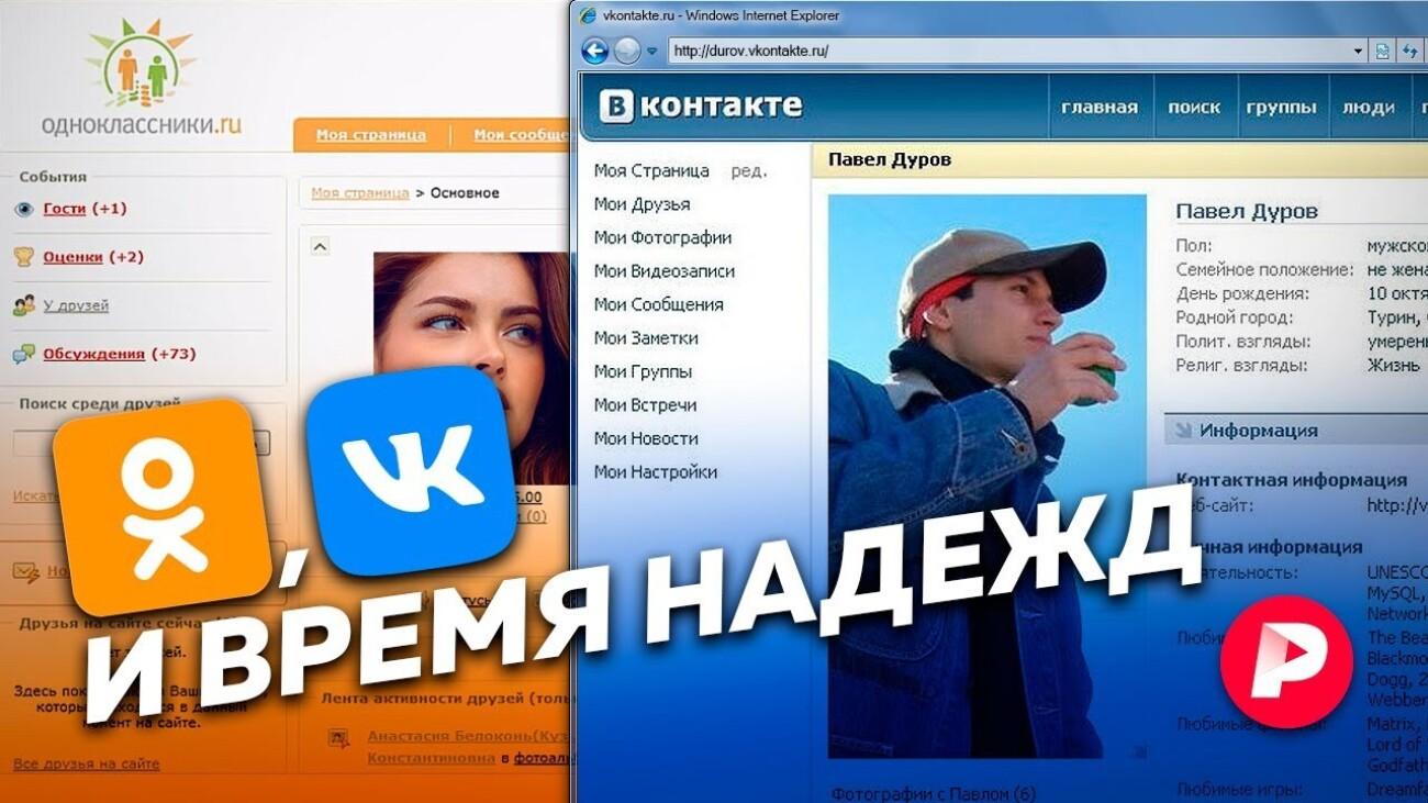 «История взлёта и падения»: «Редакция» рассказала о становлении «ВКонтакте» и «Одноклассников»