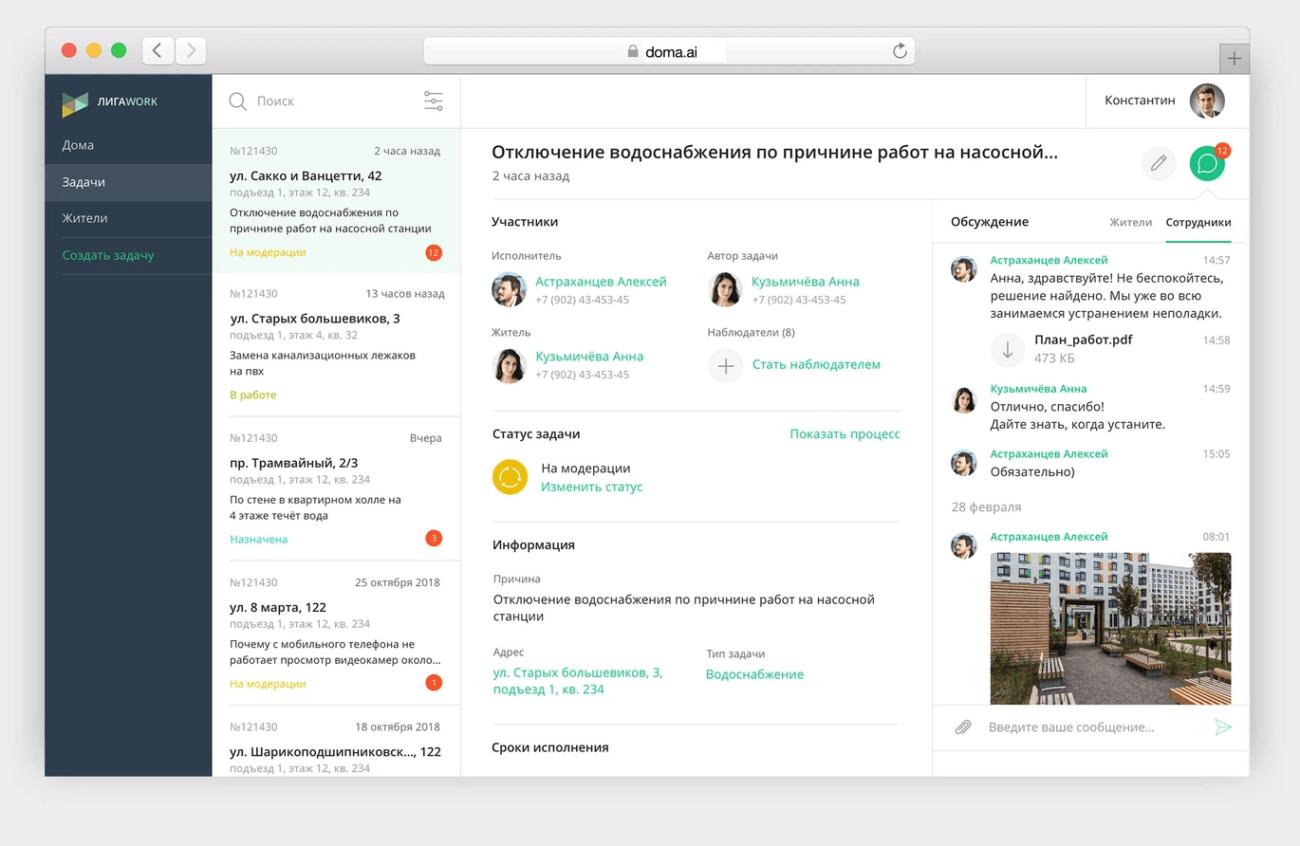 «Сбер» купит контроль в российской системе управления домами Doma.ai, чтобы заняться сервисами для ЖКХ