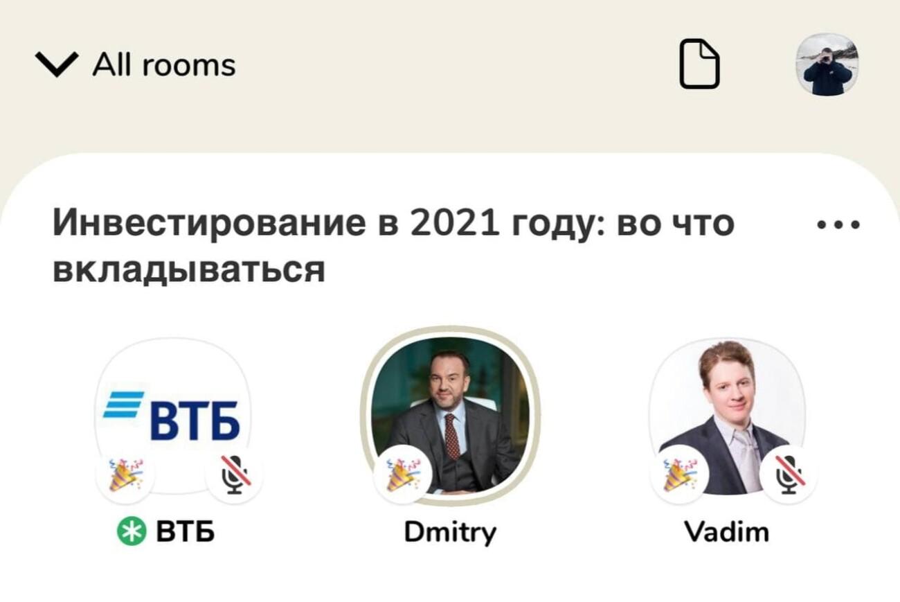 В Clubhouse пришли «Яндекс», Mail.ru Group, ВТБ и другие бренды: что они там делают и как открыть популярную комнату