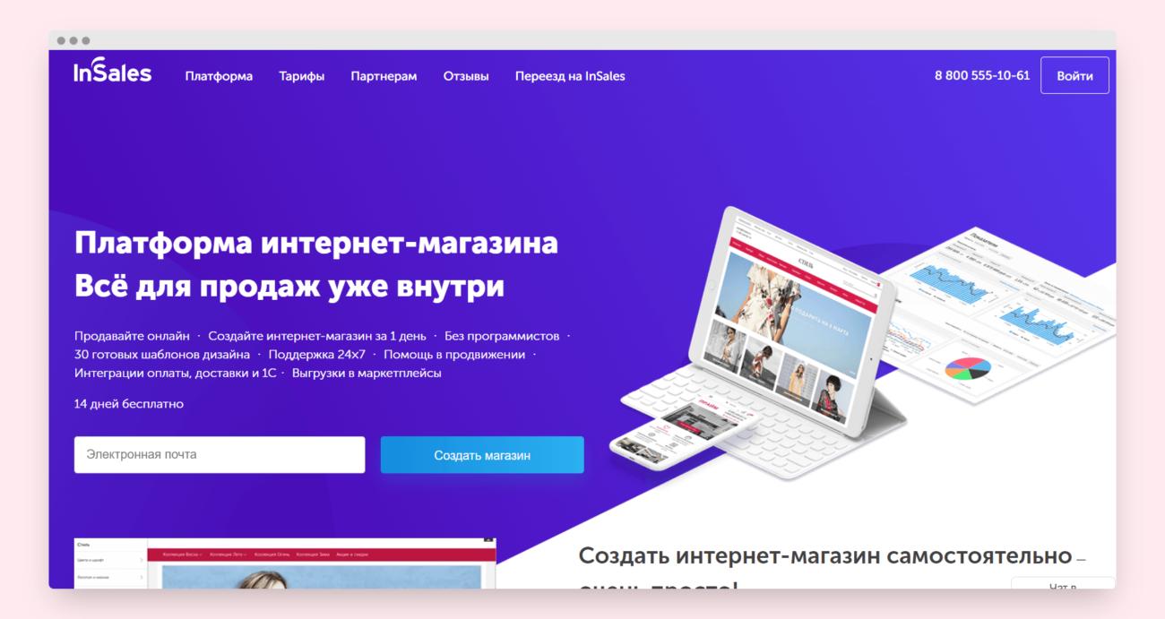 «Сбер» купит 80% российской платформы для создания и управления интернет-магазинами InSales