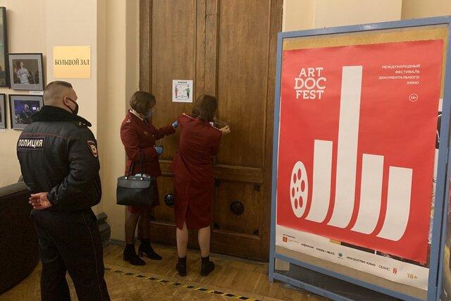 В Петербурге сорвали «Артдокфест»: одну из площадок для показа фильмов закрыли, вторая отказалась от сеансов сама. Организаторы говорят, что «делали все», чтобы избежать конфликтов с властями