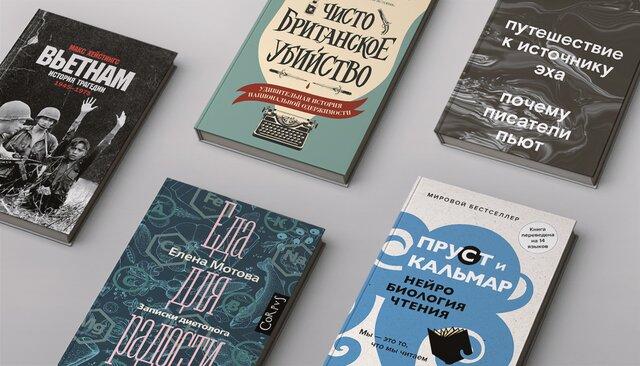 5 отличных книг в жанре нон-фикшн — самое то для праздников. Почему писатели пьют? Как меняется наш мозг без чтения? И чем вредны диеты?