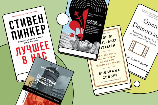 Максим Трудолюбов выбрал главные книги 2020-го (и одну 2019-го), в которых есть ответы на вопросы, пережившие ковид. Есть ли у демократии будущее? Технологии поработят людей? Или победит добро?