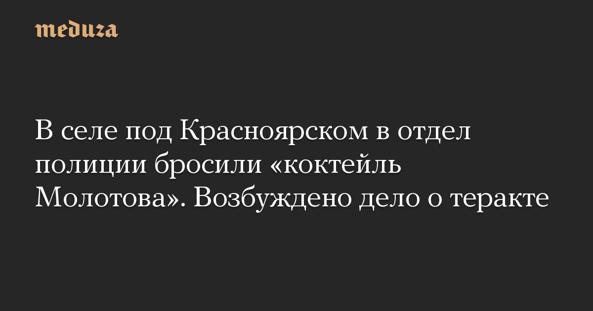 В селе под Красноярском в отдел полиции бросили «коктейль Молотова». Возбуждено дело о теракте