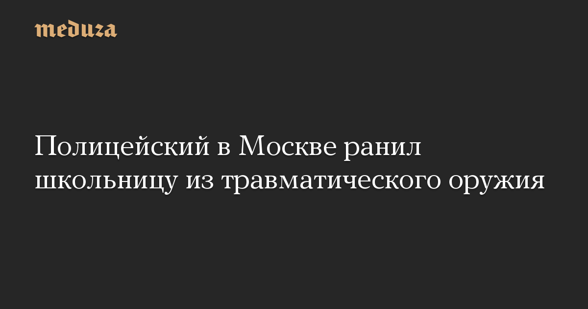 Полицейский в Москве ранил школьницу из травматического оружия