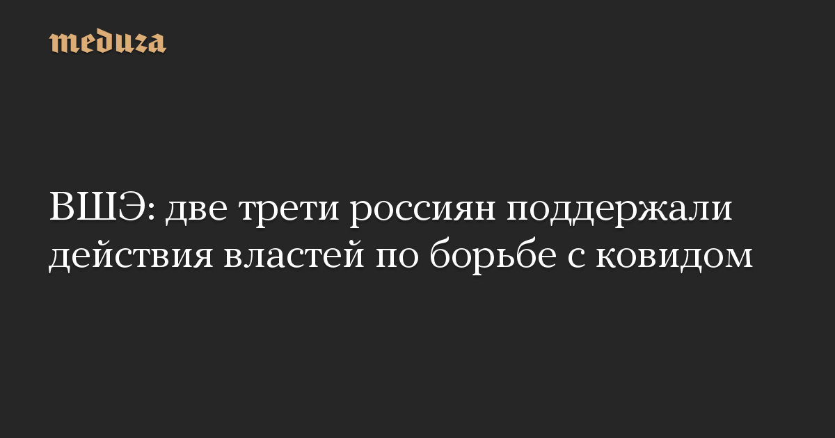ВШЭ: две трети россиян поддержали действия властей по борьбе с ковидом