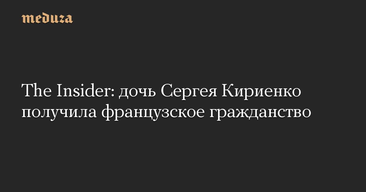 The Insider: дочь Сергея Кириенко получила французское гражданство