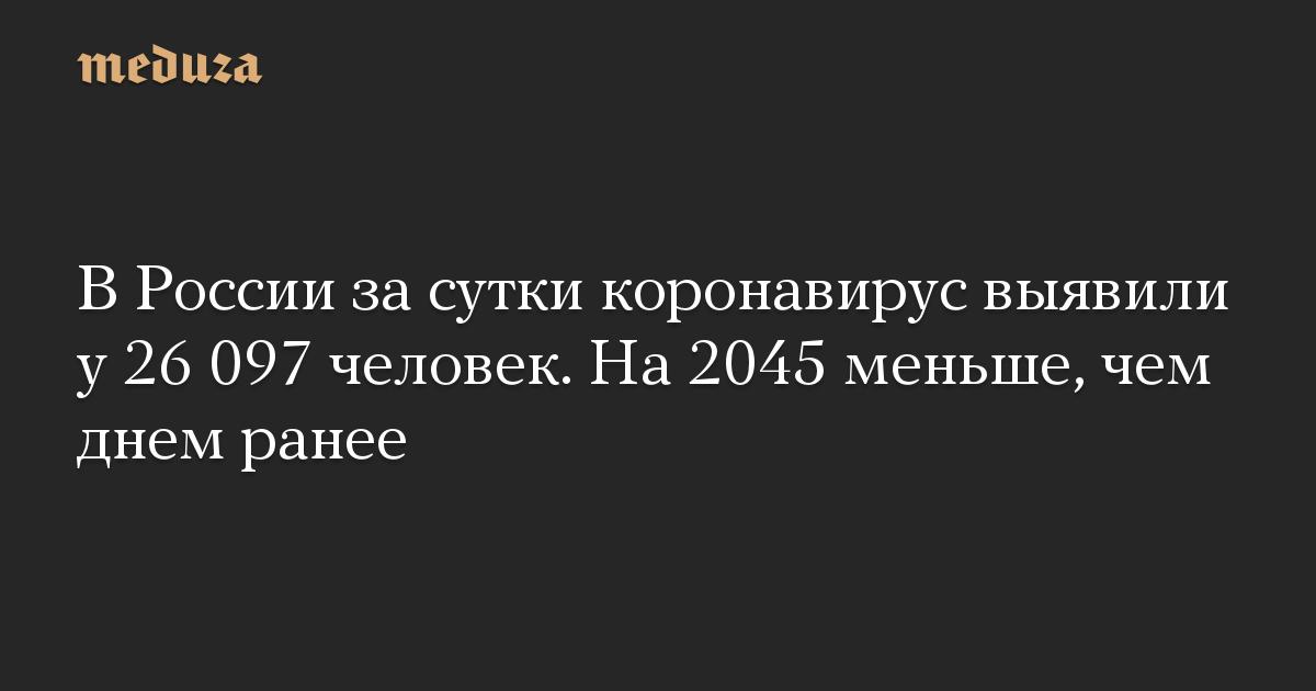 В России за сутки коронавирус выявили у 26 097 человек. На 2045 меньше, чем днем ранее