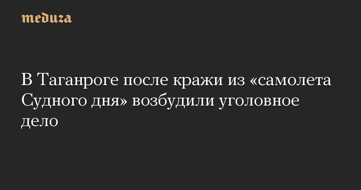 В Таганроге после кражи из «самолета Судного дня» возбудили уголовное дело
