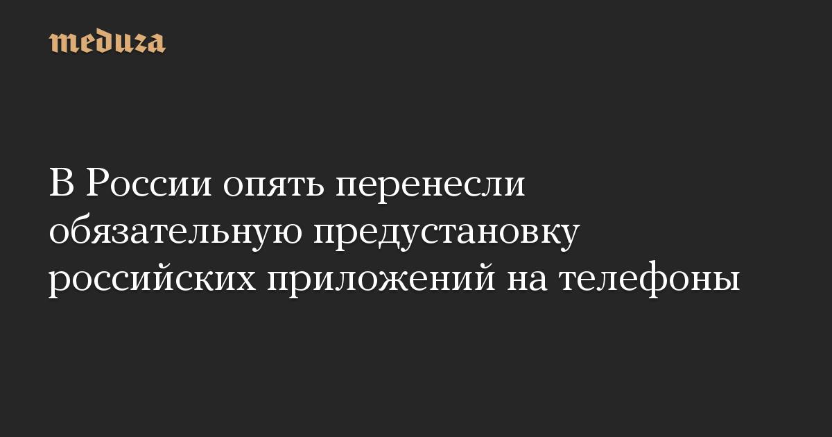 В России опять перенесли обязательную предустановку российских приложений на телефоны
