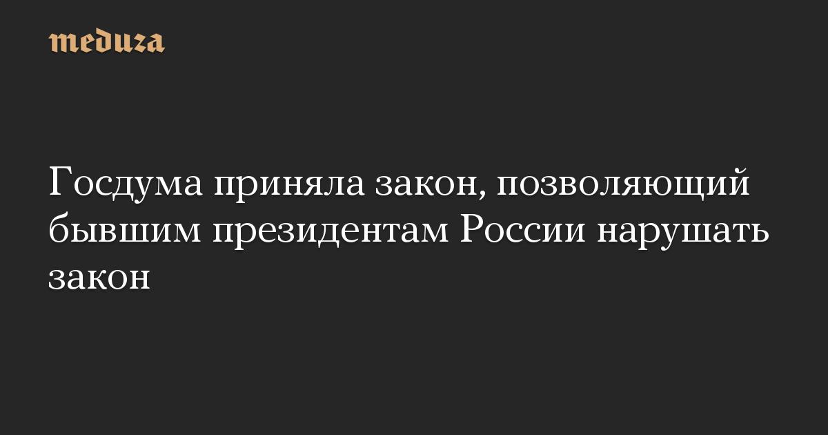 Госдума приняла закон, позволяющий бывшим президентам России нарушать закон