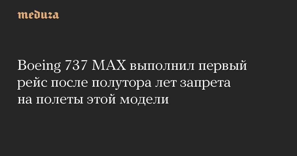 Boeing 737 MAX выполнил первый рейс после полутора лет запрета на полеты этой модели