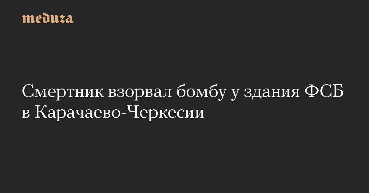 Смертник взорвал бомбу у здания ФСБ в Карачаево-Черкесии