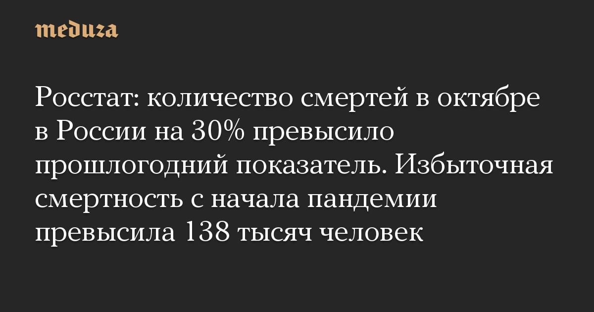 Росстат: количество смертей в октябре в России на 30% превысило прошлогодний показатель. Избыточная смертность с начала пандемии превысила 138 тысяч человек
